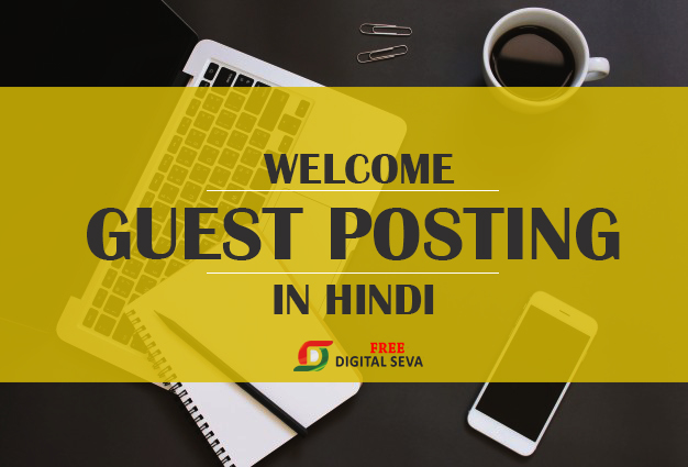 Hindi Me Guest Post Submit Kare Guest Post Kya Hai in Hindi? - Free