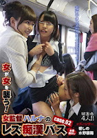 LZPL-015 女が女を襲う!女監督ハルナの レズ痴漢バス case.02