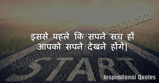Inspirational Quotes, Motivation Quotes, Inspirational Status, Motivation Shayari, Motivation Status, Inspirational Shayari,