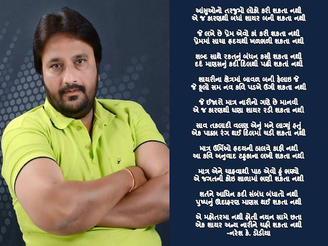 आंसुओनो तरजुमो लोको करी शकता नथी Gujarati Gazal By Naresh K. Dodia