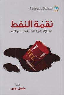 حمل كتاب نقمة النفط، كيف تؤثر الثروة النفطية على نمو الأمم ـ مايكل روس