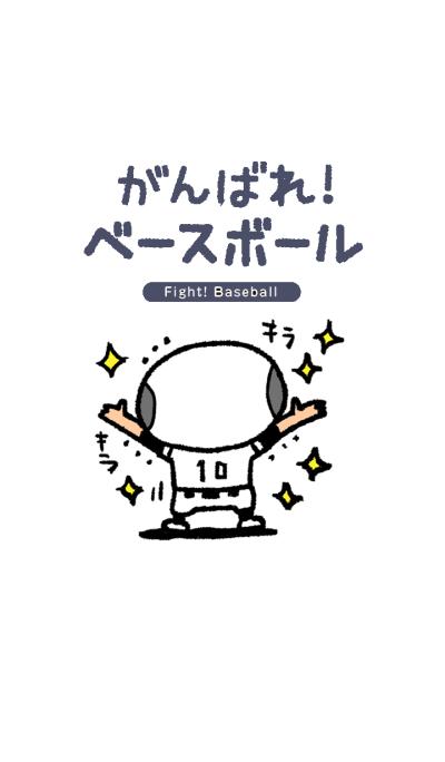 Fight! Baseball 2