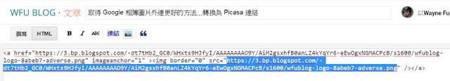 google-photo-image-url-to-picasa-3-取得 Google 相簿圖片外連更好的方法﹍轉換為 Picasa 連結