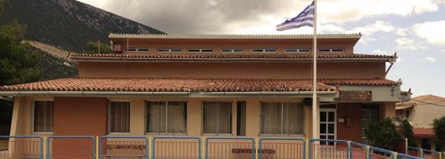 Ευχαριστίες του Δήμου Ερμιονίδας για δωρεά στο Δημοτικό Σχολείο Διδύμων
