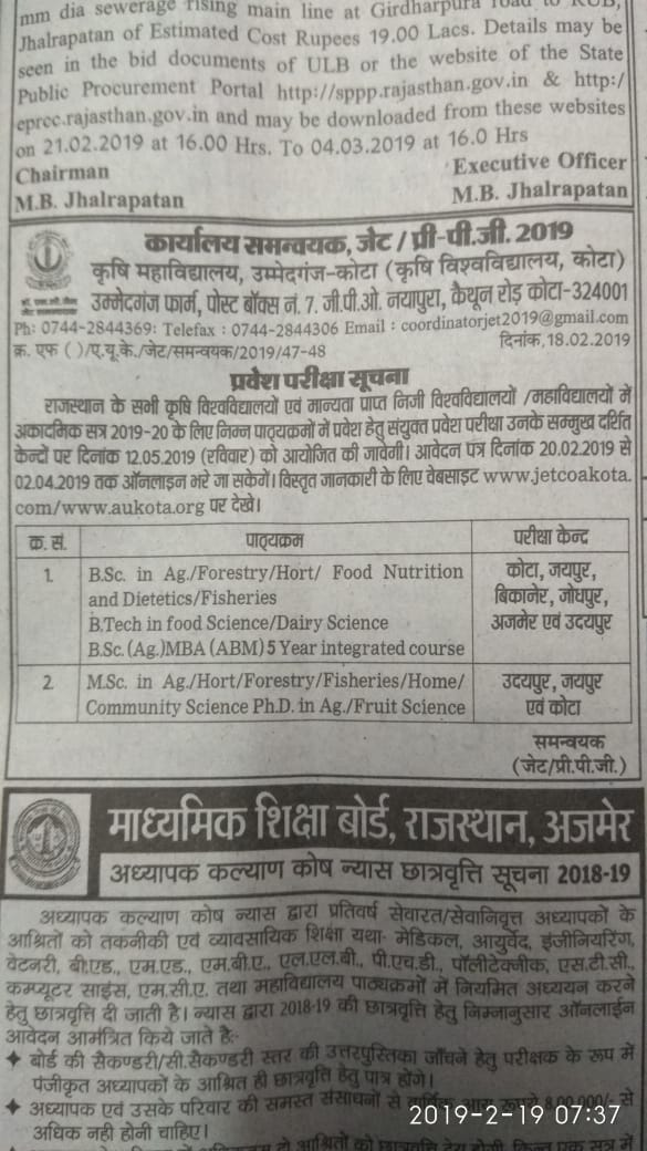 JET agriculture exam center 2019 official notice by agriculture university kota called au kota,jet exam 2019,jet agriculture exam center 2019,jet agriculture exam center at ajmer udaipur jaipur kota,