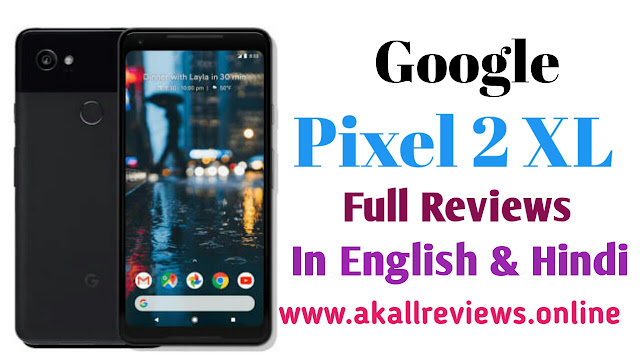 Google Pixel 2 XL Full Specification In English and Hindi
