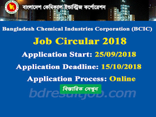 Bangladesh Chemical Industries Corporation (BCIC) Job Circular 2018