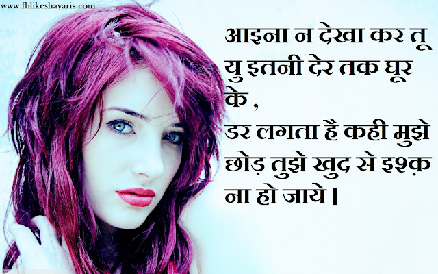 khud se ishq na ho jaye - Romantic Shayari For Her