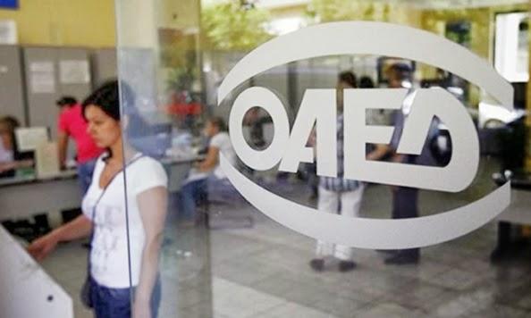 Νέο πρόγραμμα ΟΑΕΔ για 5.000 άνεργους ηλικίας 25 – 66 ετών