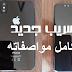 تسريب جديد للهاتف القادم iphone 8s مع كامل مواصفاته و بالصور والاعلان الرسمي في هذا التاريخ ؟