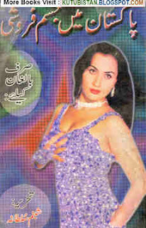 Pakistan Mein Jisam Faroshi Pdf