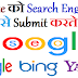Website को Google और Bing जैसे Search Engine मै कैसे Submit करे Top-3 Tricks