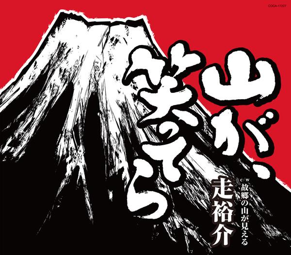 [Single] 走 裕介 – 山が、笑ってら (2016.08.11/MP3/RAR)