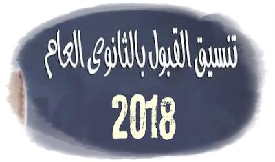 الحد الأدنى لمجموع تنسيق القبول بالصف الأول الثانوى العام 2019-2018 جميع المحافظات