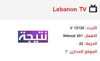 تردد قناة لبنان Lebanon TV الجديد 2018 على النايل سات