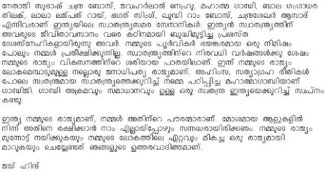15 August Malayalam Speech