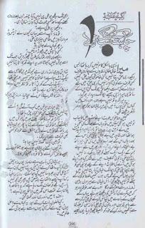 Chahat kay sab rang niraly by Nighat Abdullah