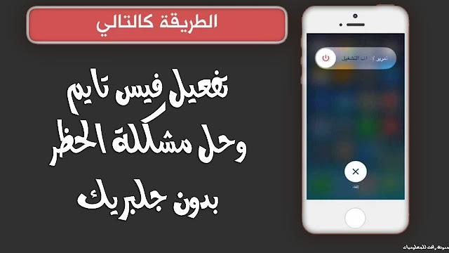 تحميل تطبيق الفيس تايم FaceTime وحل مشكلة الحظر 100%