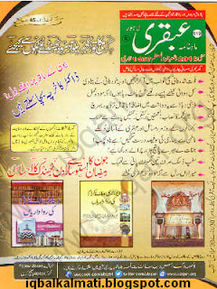 Ubqari May 2016 Urdu Monthly Magazine Free Download