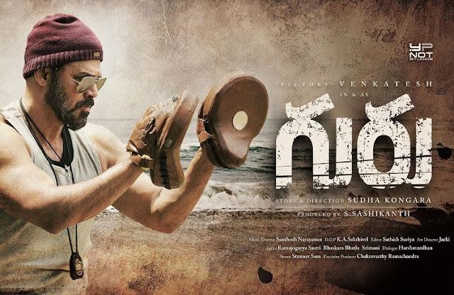 Guru Venkatesh Movie Review