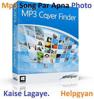 Mp3-Song-Me-Apna-Photo-Kaise-Lagate-hai