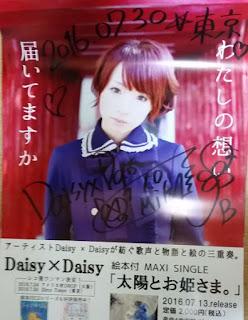 サイン入りポスター東京