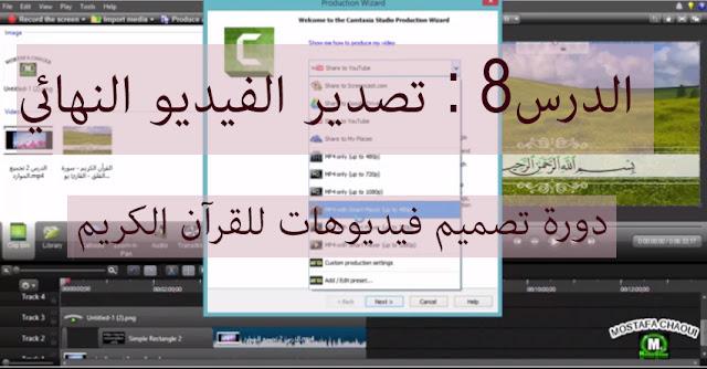 الدرس8 : تصدير الفيديو النهائي