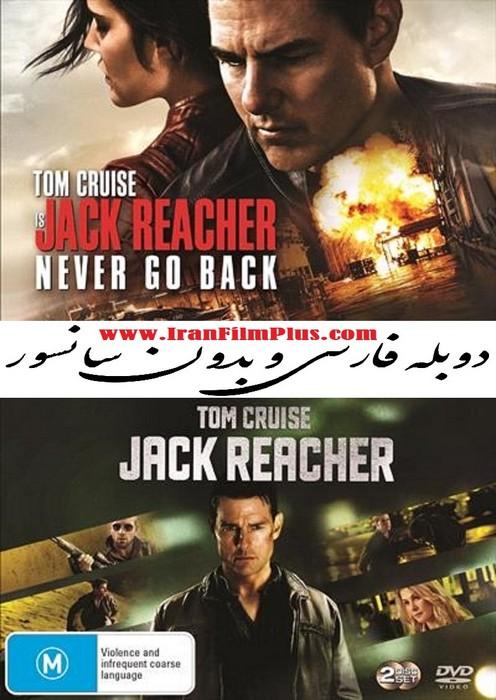 دانلود فیلم دوبله (2016) Jack Reacher: Never Go Back