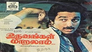 Uruvangal Maralam (1983) Tamil Movie