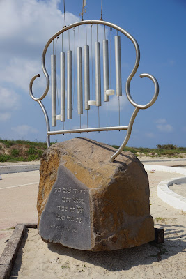 פסל סביבתי -פארק נחל חדרה