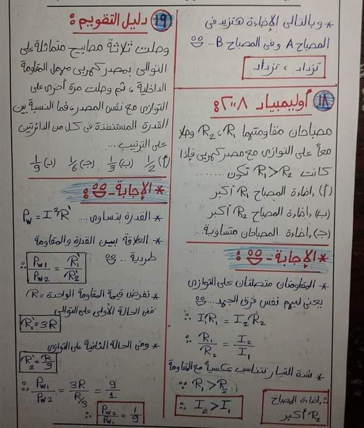تجميع مسائل المقاومات فيزياء للصف الثالث الثانوي 18