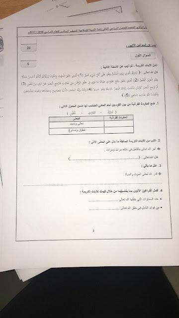 http://sis-moe-gov-ae.arabsschool.net/2017/03/islamic-grade6-trem2.html