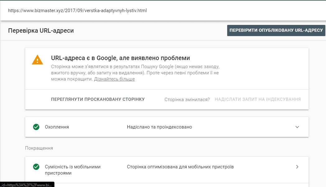 перевірка_у_GSC