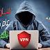 عملاق التشفير والتخفي أقوى VPN سارع بالحصول على سيريال النسخة الرسمية الآن! فعال على هواتف الأندرويد كذلك