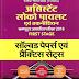 Railways free online Test  RRB locopilot free online test  RRB ALP Free online Test  RRB free study material  Railways Free Study Material  