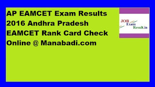 AP EAMCET Exam Results 2016 Andhra Pradesh EAMCET Rank Card Check Online @ Manabadi.com