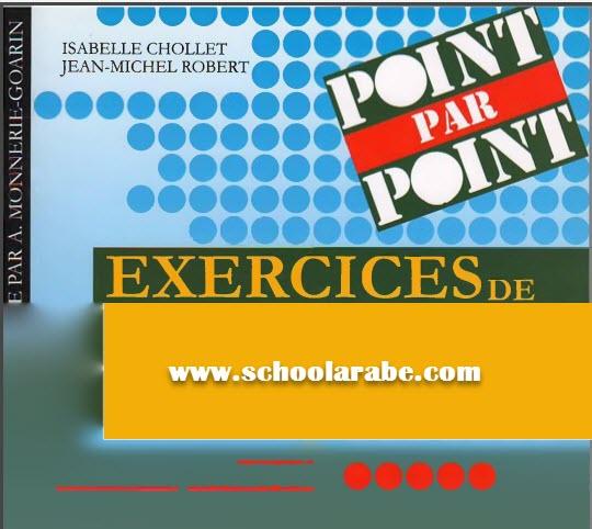 رابط تحميل كتاب تمارين تعلم اللغة الفرنسية Exercice de francais