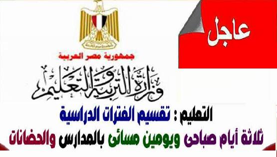 وزارة التربية والتعليم توافق على تعديل نظام الفترات بجميع المدارس والحضانات