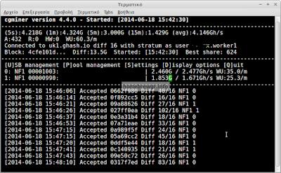 Εγκατάσταση του cgminer/bfgminer σε Linux 1
