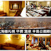 【日本 北海道】 札幌 高檔不貴溫泉旅館 HOTEL MYSTAYS PREMIER 中島公園
