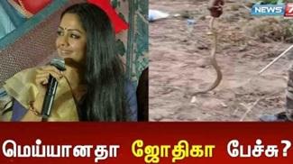 மெய்யானதா ஜோதிகா பேச்சு? | News7 Tamil Prime