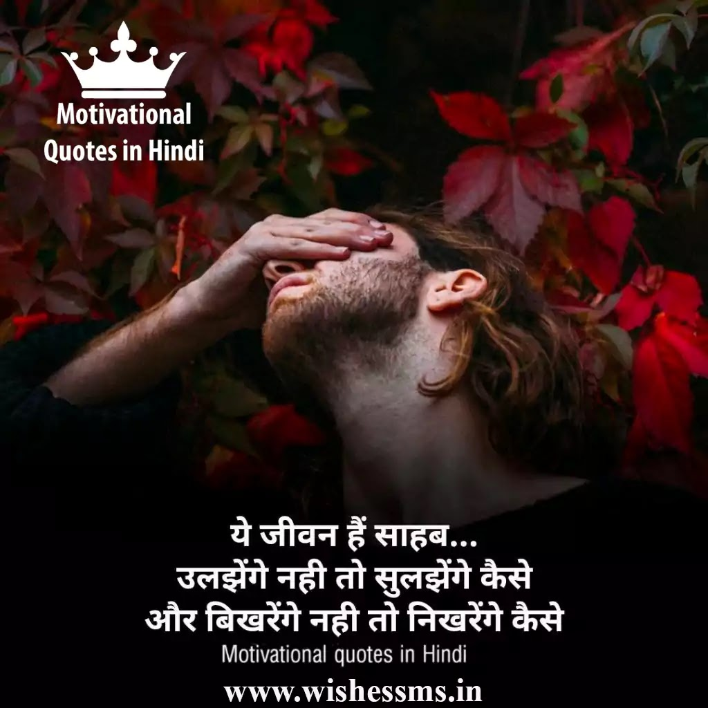 BEST 20 MOTIVATIONAL THOUGHTS IN HINDI WITH PICTURES   WISHES SMS ...