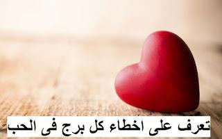 تعرف على اخطاء كل برج فى الحب