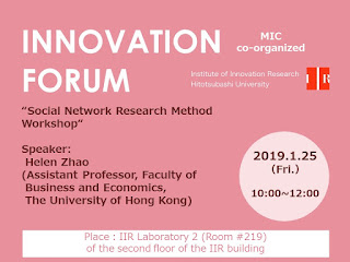 Forum 2019.1.25 Helen Zhao
