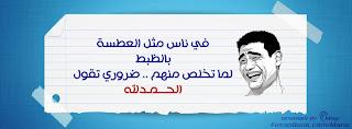 غلاف فيس بوك مضحك - كفرات للفيس بوك كوميدي 2013 - غلاف للفيس بوك مضحكة تايم لاين