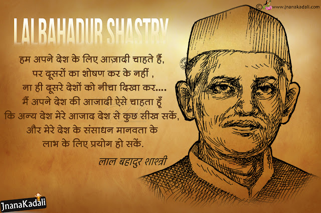 lalbahadur shastry quotes about india, best hidni patriotic quotes by lalbahadur shastry, hidni shayari