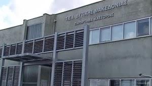 ΚΑΣΤΟΡΙΑ – Κλειστό μέχρι και την Παρασκευή 25 Οκτωβρίου το ΤΕΙ λόγω του κρούσματος Μηνιγγίτιδας σε φοιτητή