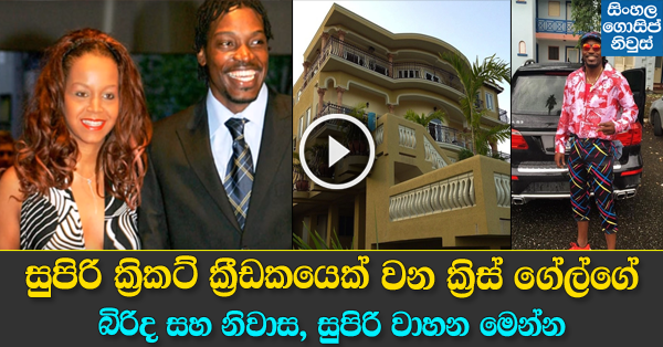 Cricket Star Chris Gayle house wife cars - Watch Video