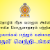Sri Lankan Goverment Vacancies : Project Director