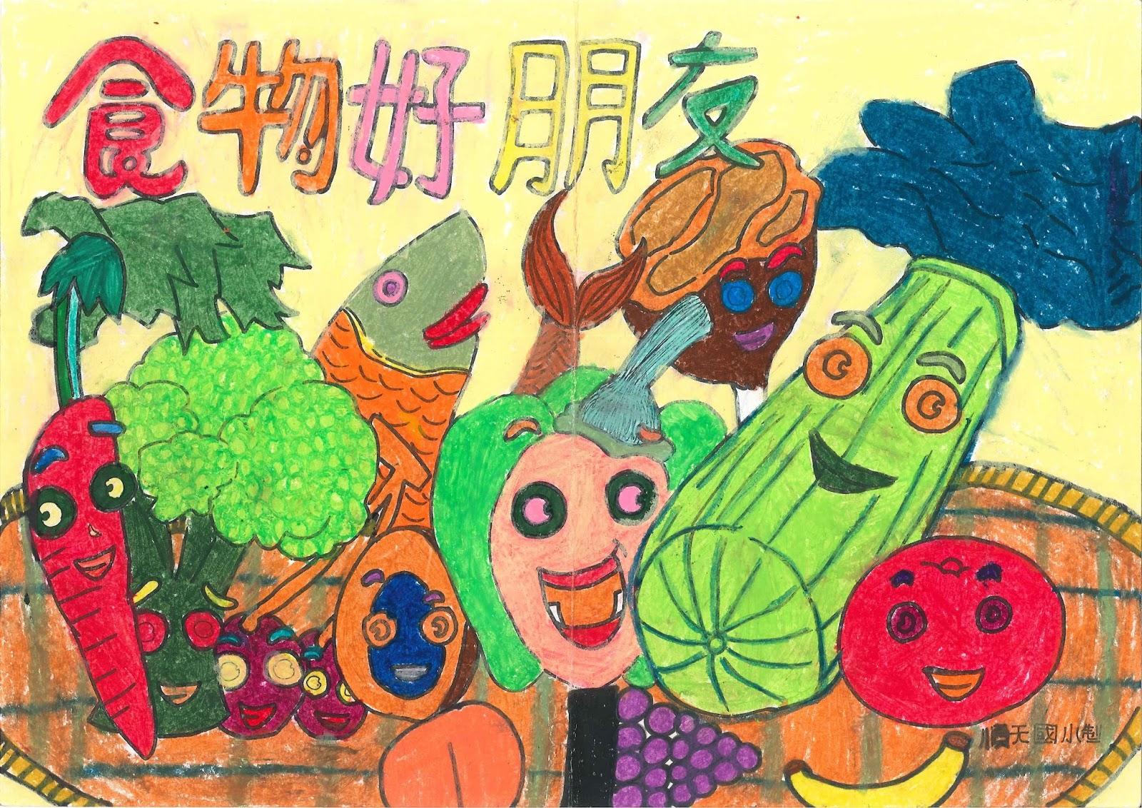 順天國小午餐營養教育網